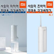 Xiaomi Mijia Portable Mouthwash MEO701 / Mizia Mouthwash / Xiaomi Mouthwash / Free Shipping