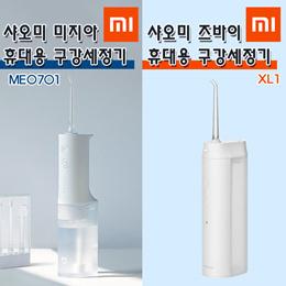 ❤재고확보 익일발송❤샤오미 미지아 휴대용 구강세정기 MEO701 /미지아 구강세정기 / 샤오미 구강세정기 / 무료배송