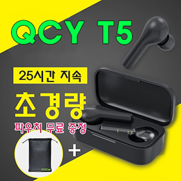 QCY T5 + 袋子