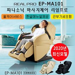 파나소닉 안마의자 리얼프로 EP-MA101 / 최상급모델  / 3색 / 무료배송 / 일본직배송 / 관부가세포함가 / 마사지체어 / 2020년 8월 발매 신상품