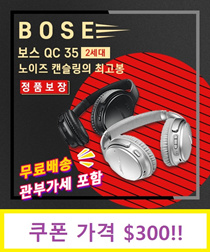 ★Coupon Price $300★ Bose QC 35 2 / QC 35 2nd Generation / Noise Cancelling / Include VAT / Free Ship