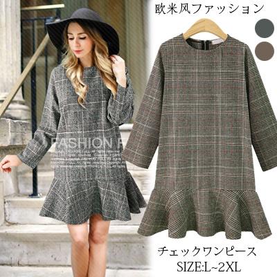感覚性のレディースファッション/チェック柄ワンピース/真冬までGOOD/インナー着でコートと組み合わせ最適/可愛いフリル裾