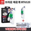 Brown thermometer IRT6520 / 100% of the most popular items in Germany Imports genuine ★ Korea Lowest price challenge ★ ◆ Free shipping ◆ Instant appraisal at the time of mobile app coupon service / wi