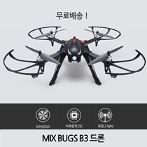 Free Shipping ★ ★ MJX BUGS B3 Drones / DRONE / brushless motor / flight up to 17 minutes