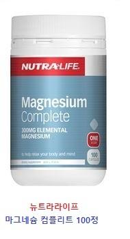 뉴트라라이프 마그네슘 컴플리트 100C. 천연의 진정제. 근육통 스트레스 불안감 우울증세 완화 및 뼈 심장질환 건강 유지에 도움