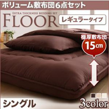 【Manufacturer directly sent】 Volume Futon 6 piece set 【FLOOR】 Floor Regular type single 【Not including bundle】 SJ