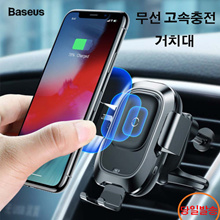 Baseus Auto Slide Wireless High Speed Charging Cradle / Infrared Sensor Auto Fix / Wireless Charge / Powerful Fix / 10 Protection