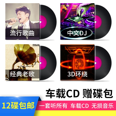 2018 popular song classic old songs Chinese DJ dance music car music non  lossless record car CD disc