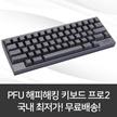 PFU Happy Hacking Pro 2 / Free Shipping / Tax included / Happy Hacking Keyboard / Happy hacking / Solid Keyboard / PD-KB600B / Mamemon Coupon $ 209.9