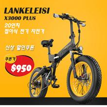 2021년최신 제조품!!랑케레이시 x3000plus접이식 전기 자전거/1000W 대출력 모터/인기 넓은 타이어/기본 유압 브레이크/대용량배터리/국내 적용/관부가세 포함/무료배송