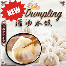 【Promotion】Assorted Dumplings 500g / XIAO LONG BAO 500g【Ziplock package】Made in SG!