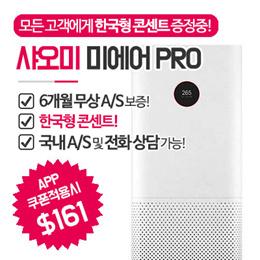 [★한국형 콘센트 증정!] 샤오미 공기청정기 프로 PRO / 미에어 프로 / 정품 필터 포함가 / 관부가세 포함 / 무료배송