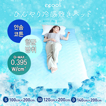 ecool cool pad / Japanese cool pad [Single / Semi double / Double] Summer cool pad / Do not turn around in summer