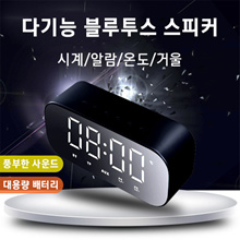 H8  Wireless Speaker + LED Lighting Clock / Bluetooth