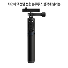 Xiaomi action cam only Bluetooth tripod self-sealing rod