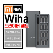 Xiao Mei Miji wiha high-precision driver package / aluminum alloy case / 24 Al head vox / imported S2 steel material / high-quality tool steel / 60 HRC * head strength / special rust prevention