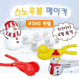 玩具    /    冬季玩雪神器鸭子雪球夹玩具