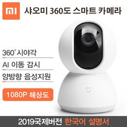 Xiaomi Mijia Smart Camera PTZ Version