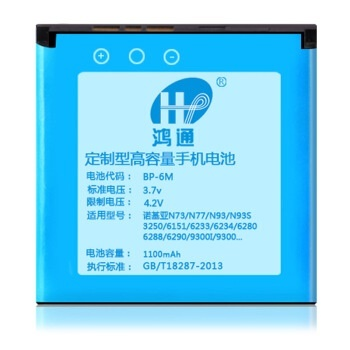 Hung Tong is suitable for NOKIA N73 battery BP-6M N93 3250623462889300  large capacity