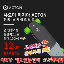 ff8527d8ee1 Acton ACTON electric skateboard millet electric skateboard 12KM battery  life adult four-wheeled travel luminous