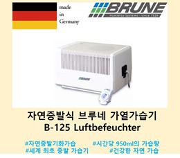 ★무료배송★/ 브루네 가습기/ Brune B-125 Luftbefeuchter/ Brune B-125 Natural Airmoisturizer/ 자연증발식/ 가열가습기