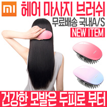 Xiaomi Hair Brush Massage Brush