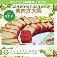 Veg Soya Char Siew (Vegan) 大豆叉烧 (450G)