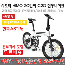 HIMO electric power bicycle C20