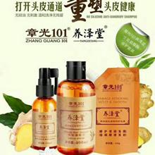 [1 Week Special PROMOTION] Zhang Guang 101 Ginger Hair Care Set 章光101养泽堂生姜氨基酸洗护养套装护发系列
