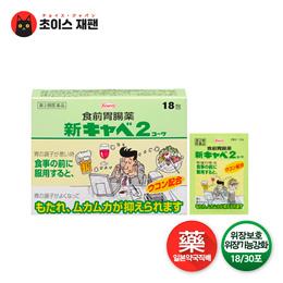 [일본약국직배송] 신카베 코와2 분말( 18포/ 30포)