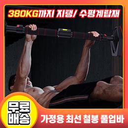 가정용 최신 철봉 풀업바/턱걸이/홈트레이닝/홈트/무료배송