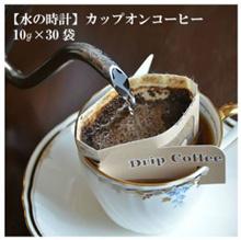 Japanese Drip Coffee Max 120p / Key Coffee 30p / Cafe KTK 30p / Mizuno Tokei Drip coffee 10p