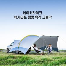 Naturehike Hexataf Camping Hexagonal Shade