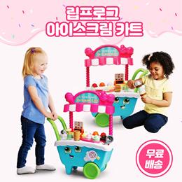 립프로그 아이스크림 카트 ★무료배송★