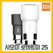 샤오미 로이드미 2S / 샤오미 신형 차량용 충전기 / 핸즈프리 / 블루투스 / 무선 카팩 / 무선 트랜스미터