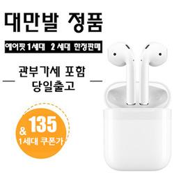 (Taiwan original) Apple AirPods MMEF2TA / A