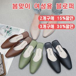 1+1 봄맞이 여성용 블로퍼/ 뮬 /슬리퍼/ 심플 모던컬러