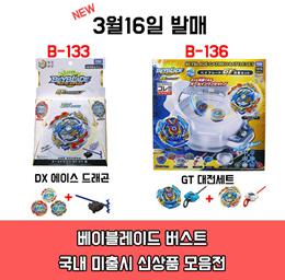 ★3월16일 발매 신상품★일본 베이블레이드 버스트 B-133 에이스 드래곤 / B-136 GT대전세트