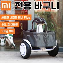 샤오미 나인봇 미니 Plus 전용 바구니 / xiaomi ninebot mini plus / 무료배송 / 적재 바구니 / 15kg 적재 가능 / 30L 초대용량 / EVA 손잡이