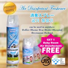 Disinfektan Pengharum Ruangan Premium *FREE Baby Room Air Disinfectant Freshener [bayi/kualitas Jepang/parfum alami]
