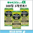 ★ cheapest! ★ [3pack set] Kyabejin kowa α 300! Kyabejin kowa a 300 tablets / day dose 3 times!