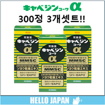 ★ cheapest! ★ [3pack set] Kyabejin kowa α 300! Kyabejin kowa a 300 tablets / day dose 3 times!