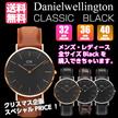 即納!純正ギフトBOXでお届け中♪ダニエルウェリントン ブラックシリーズ 32&36&40mm 腕時計★Daniel Wellington All Black