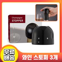 [1+1+1] 와인마개 와인뚜껑 와인스토퍼 진공병마개 / 히트상품 / 무료배송