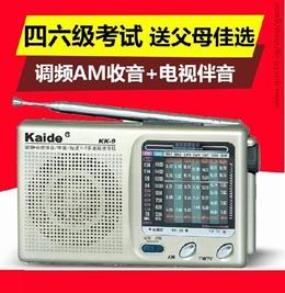 Kchibo/charun KK-9 transistor radio kaidi kk9 radio 46 band campus radio