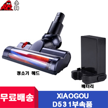 【PUPPY】 vacuum cleaner, lithium battery, electric rinse, D531 accessories