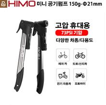 Xiaomi HIMO portable air pump / Φ21mm / 150g / 73PSI atmospheric pressure / various models