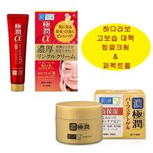Hara Rabokogu pure α special wrinkle cream 30g / Gokujun high moisturizing perfect gel 100g