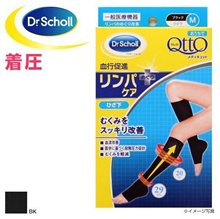 Dr Scholl Medi Qtto Open Toe Lymph Care Compression Stockings (Made in Japan、 Under Knee Length)(A99803634)