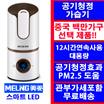 MEILING 메이링가습기-MeiLing/美菱 MH-260 /미세먼지 / 황사 / 공기청정기 / 가습기 /대용량 / 관.부가세포함